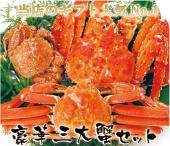 北国からの贈り物3大蟹セット